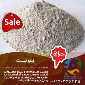 پخش عمده بنتونیت صنعتی صادراتی