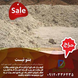بازار بنتونیت ایران