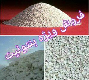 فروش بنتونیت زنجان