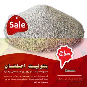 قیمت فروش بنتونیت اصفهان