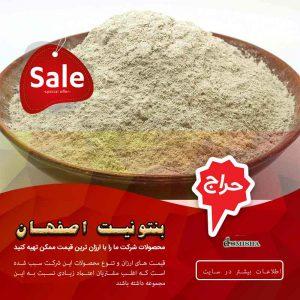 قیمت بنتونیت اصفهان