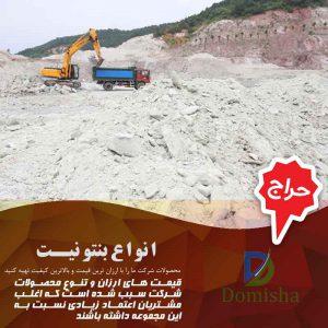 معادن بنتونیت در ایران