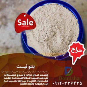 فروش انواع بنتونیت