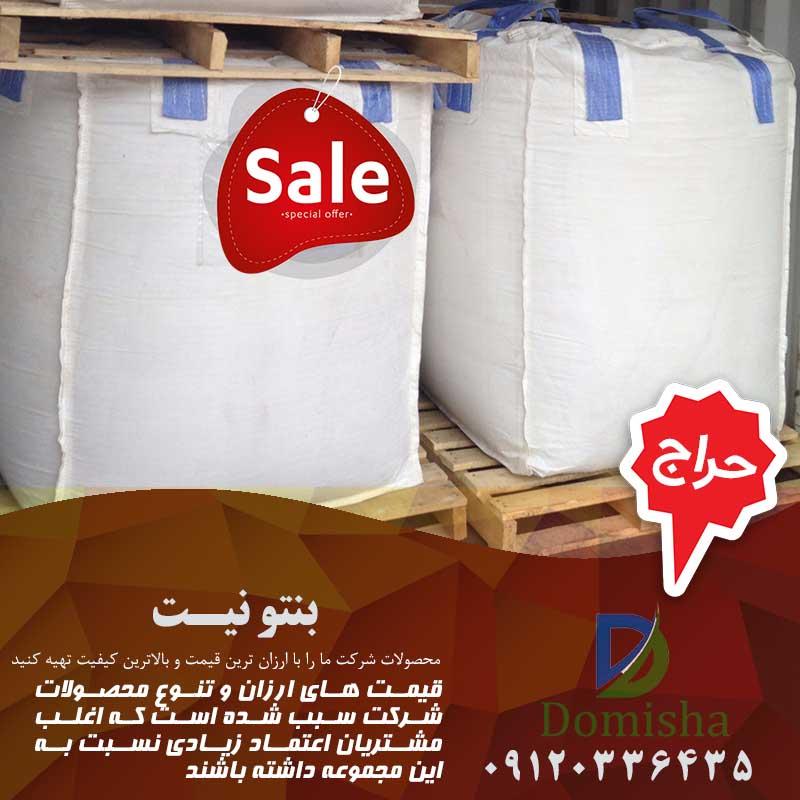 فروش انواع بنتونیت دامی