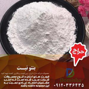 فروش بنتونیت تهران به قیمت کارخانه
