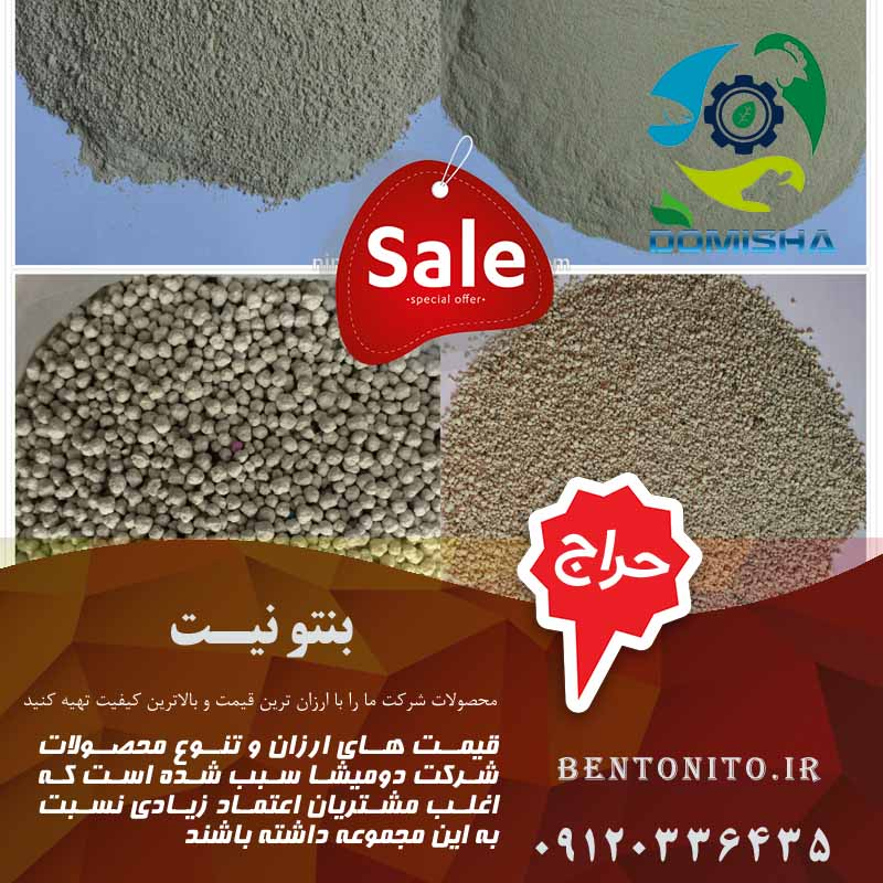 بنتونیت خاک رس را از کجا بخریم