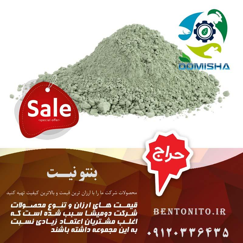 خاک معدنی بنتونیت