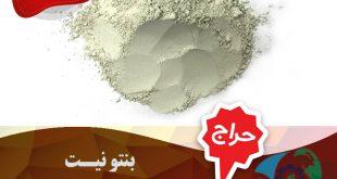فروش بنتونیت حفاری استاندارد به قیمت کارخانه