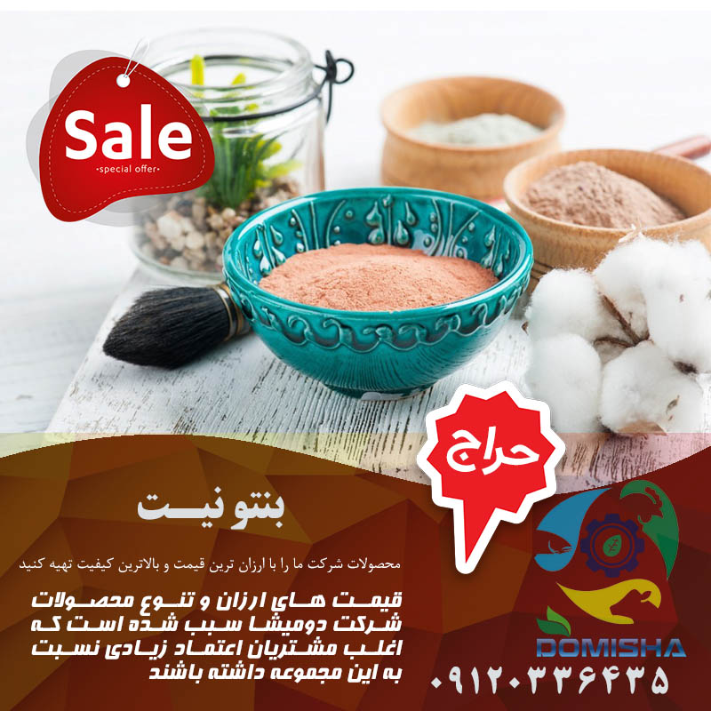خرید بنتونیت داروسازی زیر قیمت بازار