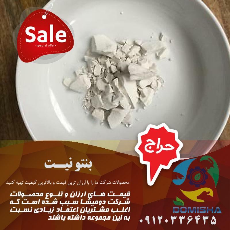 صادرات خاک بنتونیت