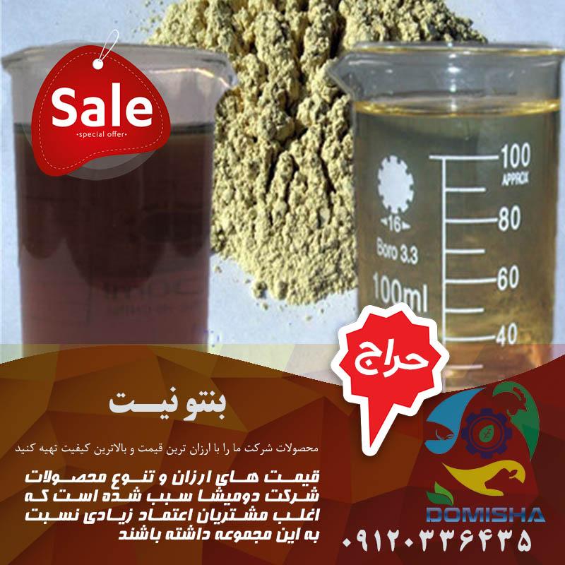 فروش بنتونیت تصفیه آب به قیمت کارخانه