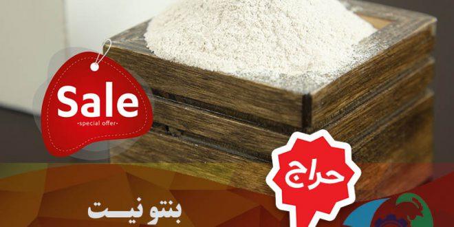فروش بنتونیت حفاری در تهران