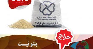 فروش بنتونیت کشاورزی