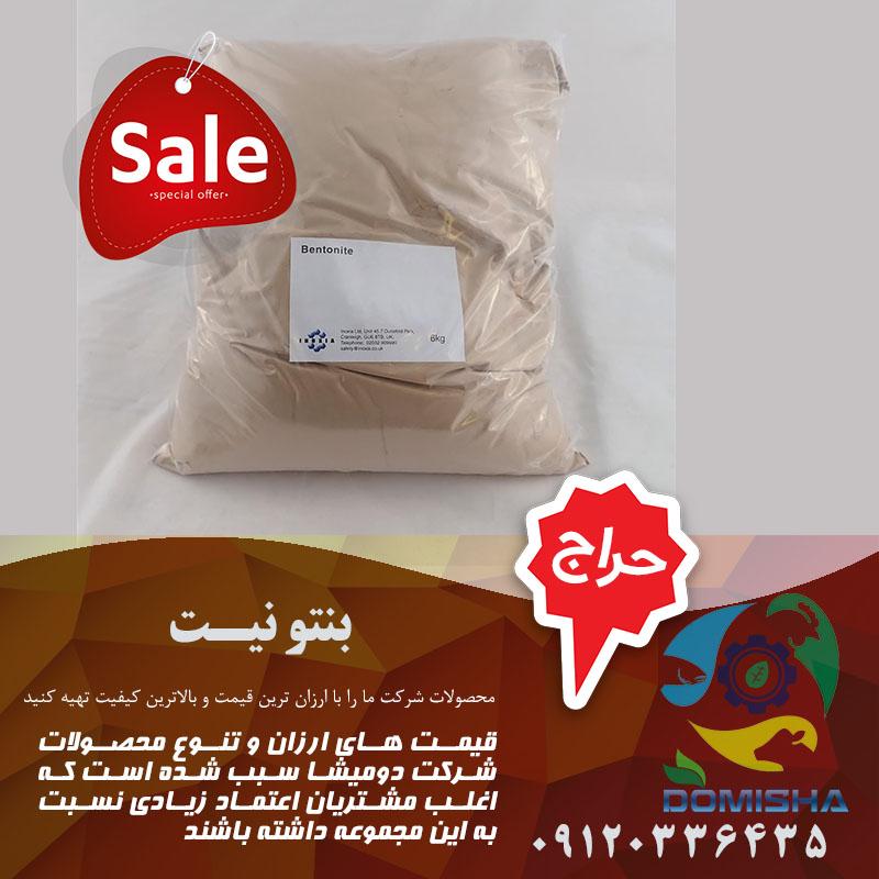 خرید و فروش عمده بنتونیت چیتیکا به قیمت کارخانه