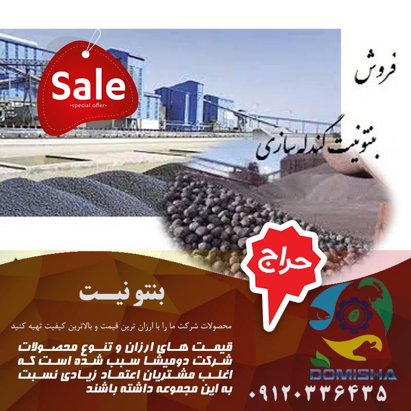 فروش بنتونیت فولاد سازی