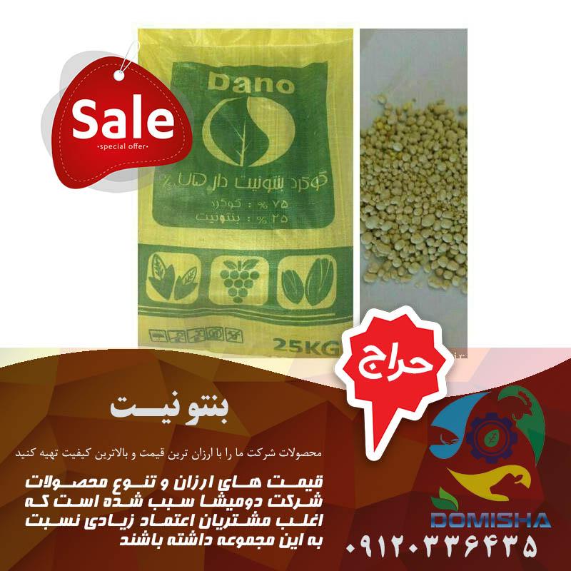 کاربرد بنتونیت در کشاورزی