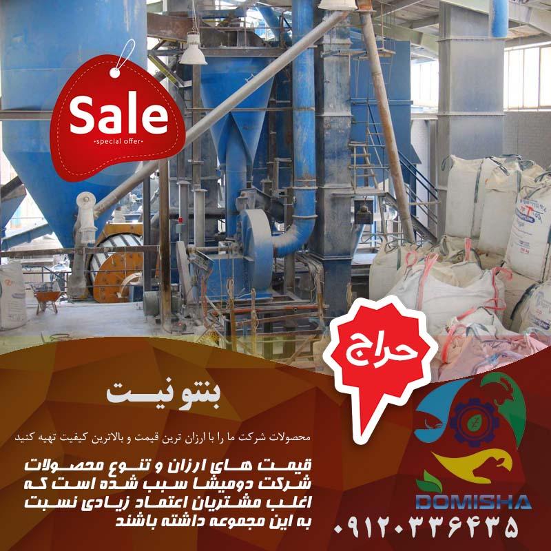 تولید بنتونیت و فروش عمده به قیمت کارخانه