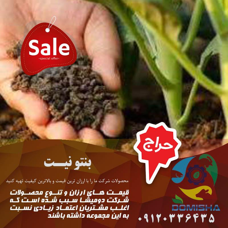 قیمت بنتونیت کشاورزی