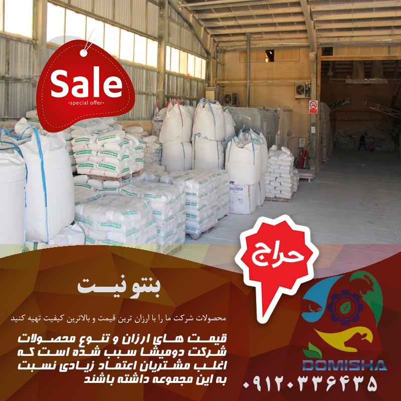 صادرات بنتونیت ایران با قیمت ارزان