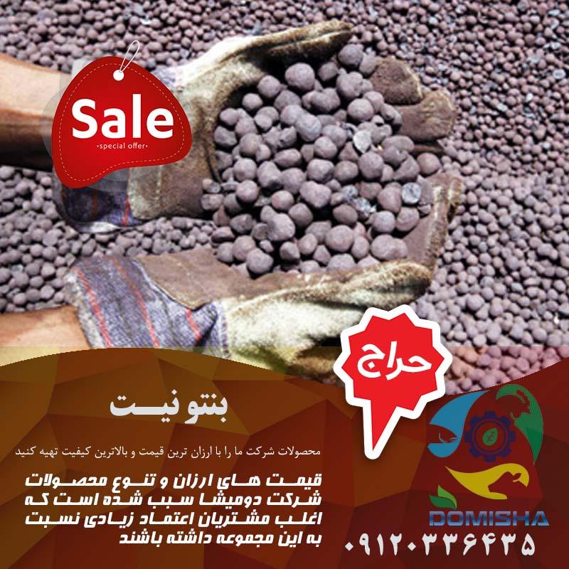 خرید بنتونیت فولاد سازی زیر قیمت بازار