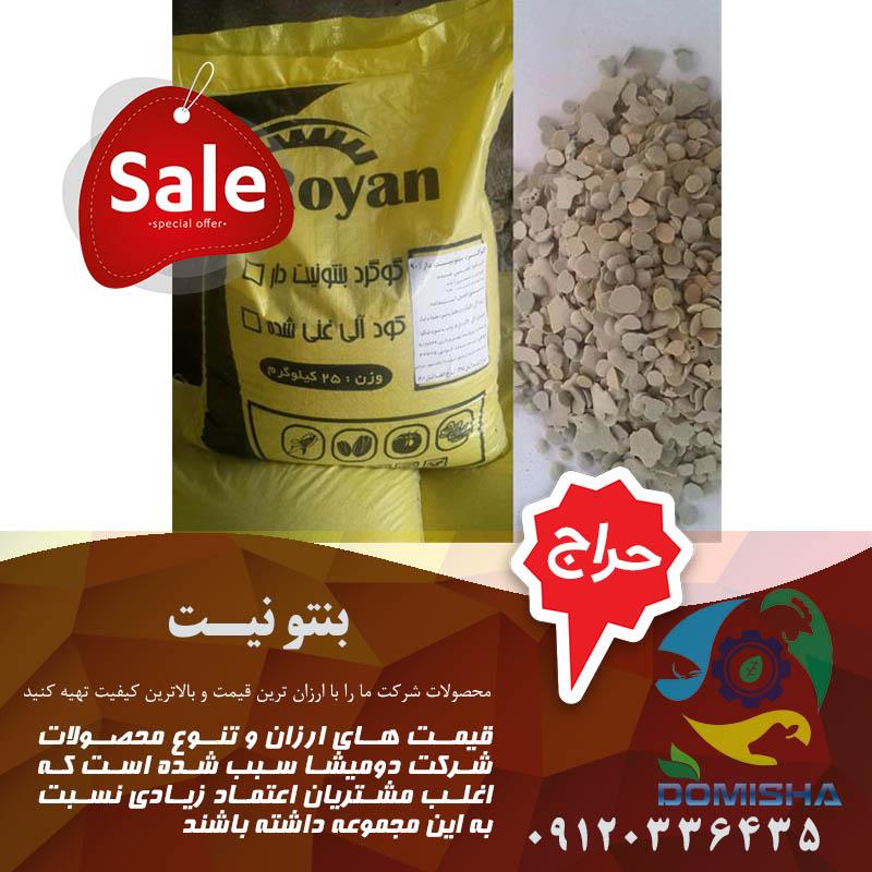 فروش بنتونیت کشاورزی با قیمت ارزان