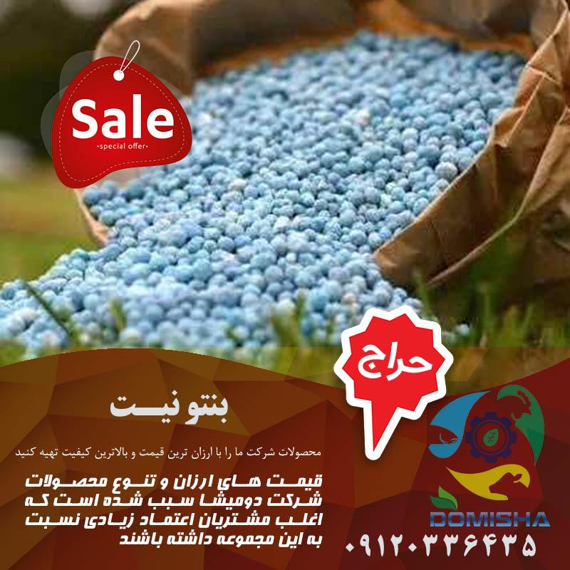 خرید بنتونیت کشاورزی