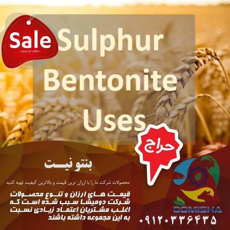 استفاده از بنتونیت در کشاورزی