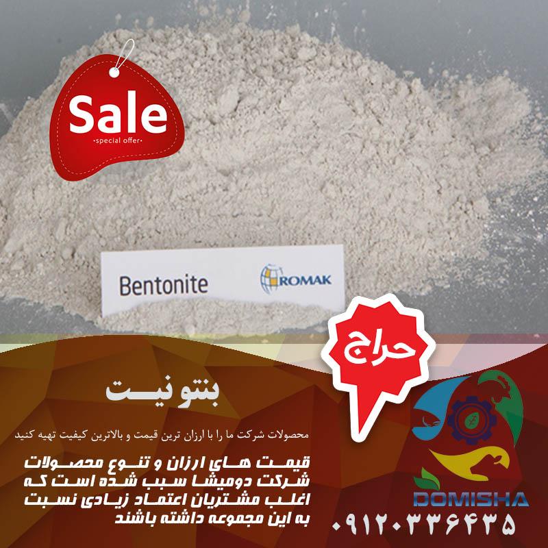 فروش بنتونیت داروسازی