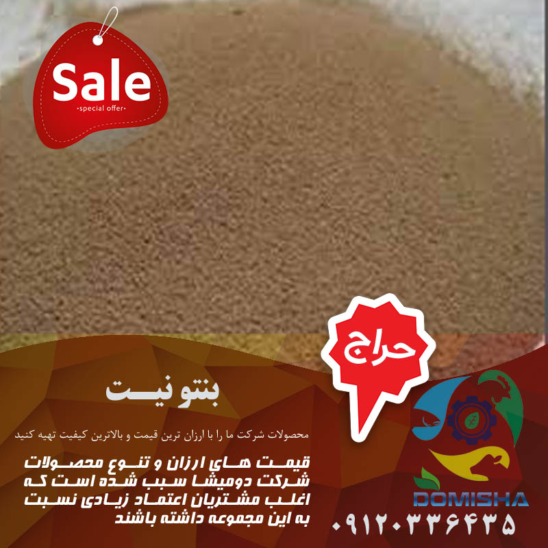 خرید بنتونیت خاک رس