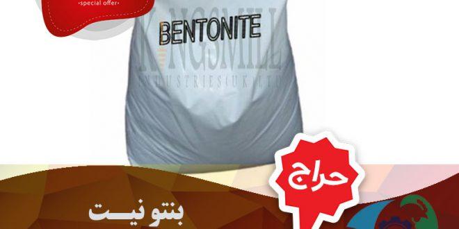بنتونیت اکتیو