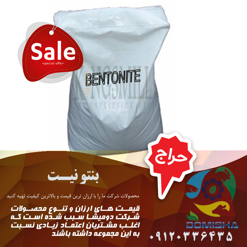 فروش خاک صنعتی بنتونیت
