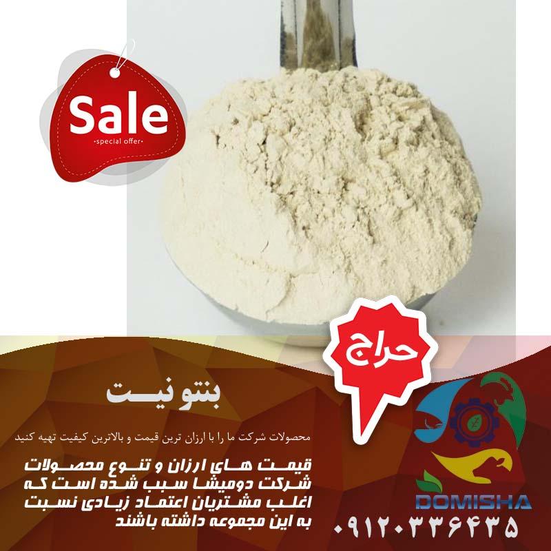خرید عمده بنتونیت در لعاب زیر قیمت بازار