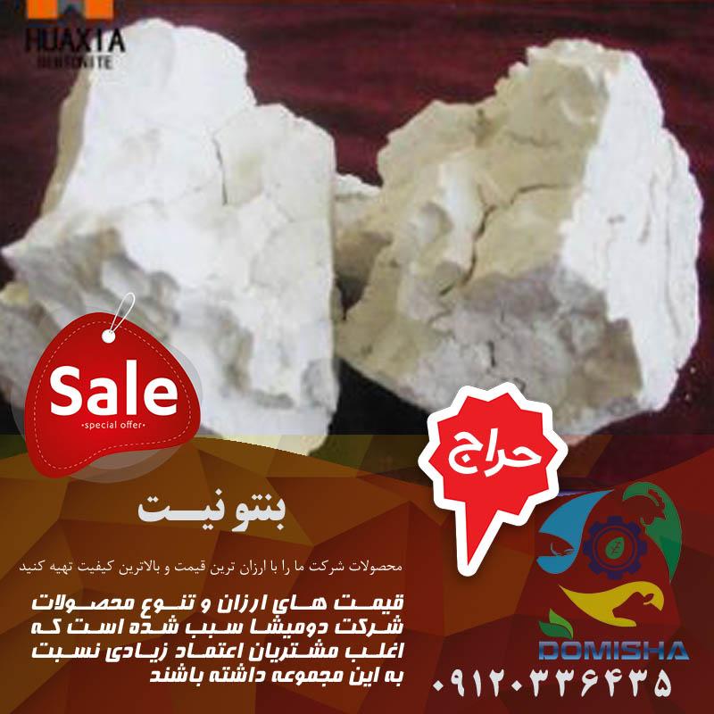 خرید و فروش خاک بنتونیت خوراکی