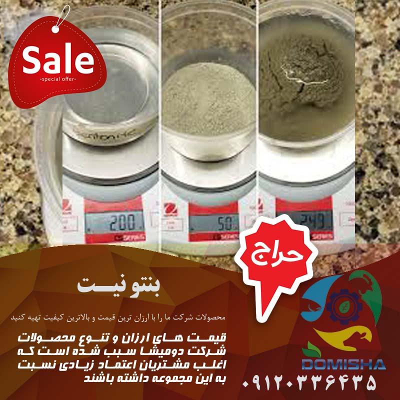 فروش عمده بنتونیت در ساخت لعاب