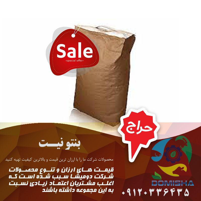خرید و فروش عمده بنتونیت در تغذیه دام
