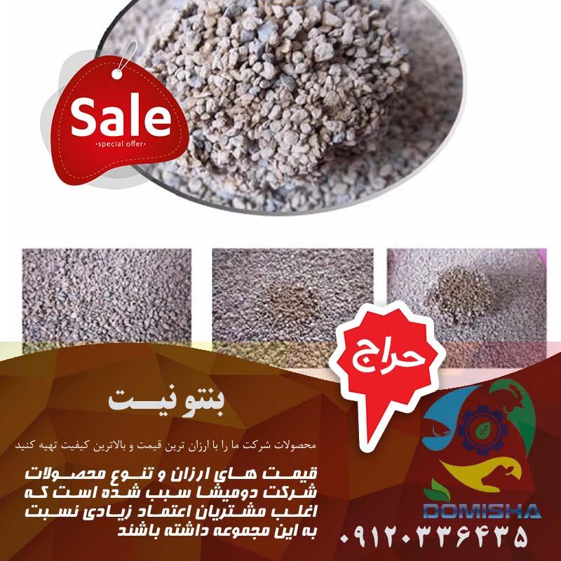 قیمت انواع پودر بنتونیت درجه یک در بازار