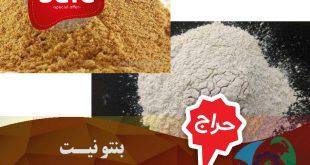 انواع بنتونیت خاک رس