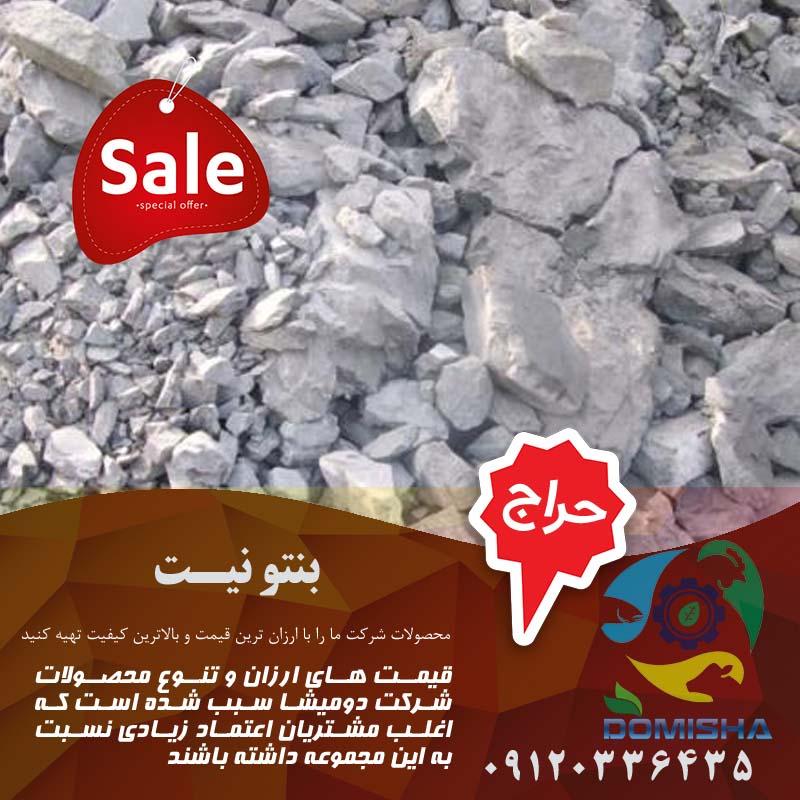 معدن بنتونیت قزوین