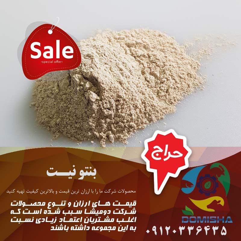 خرید عمده خاک بنتونیت قزوین