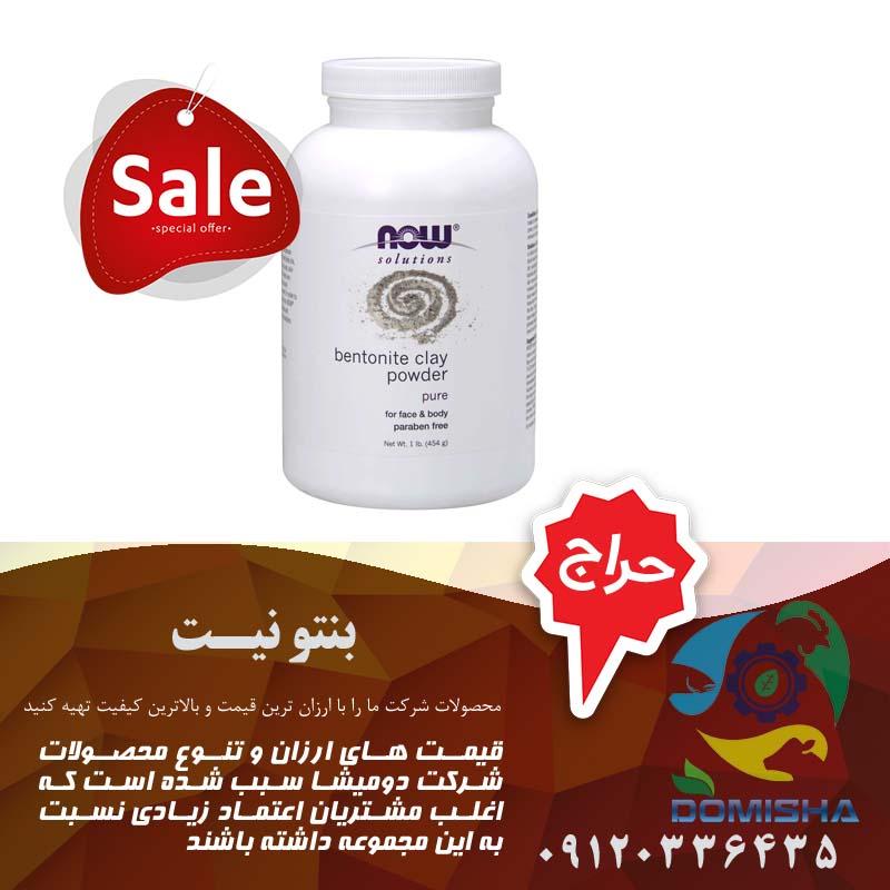 فروش بنتونیت قزوین زیر قیمت بازار