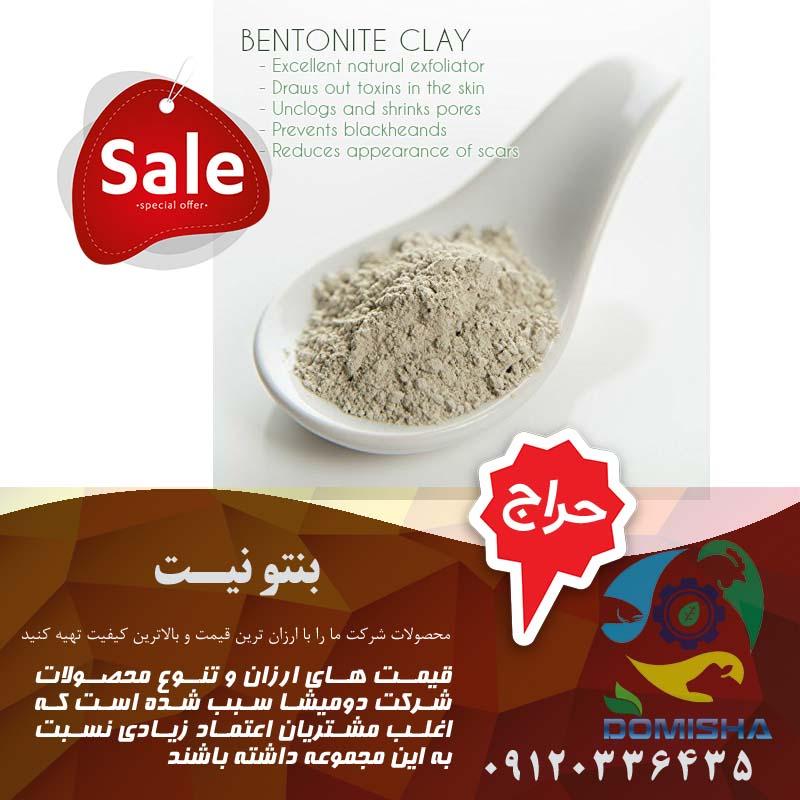 خرید عمده خاک بنتونیت