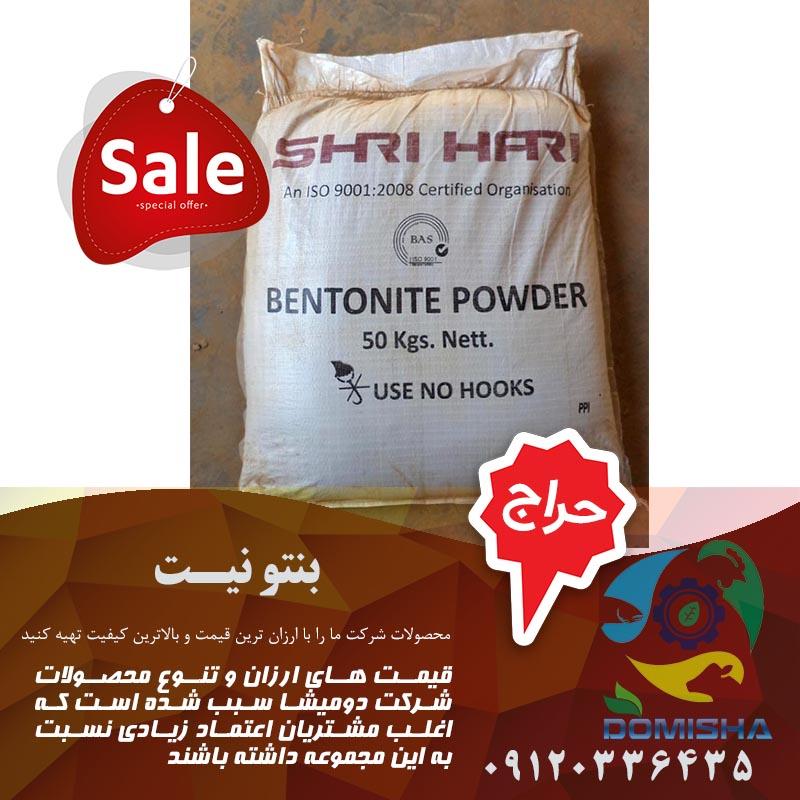 فروش بنتونیت زمین کاو به قیمت کارخانه