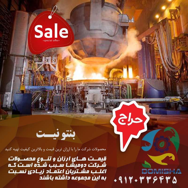 خرید عمده انواع بنتونیت فولاد به قیمت کارخانه