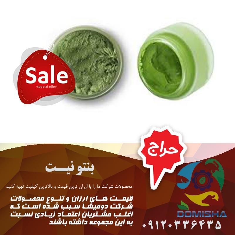 خرید بنتونیت سبز با ارزان ترین قیمت