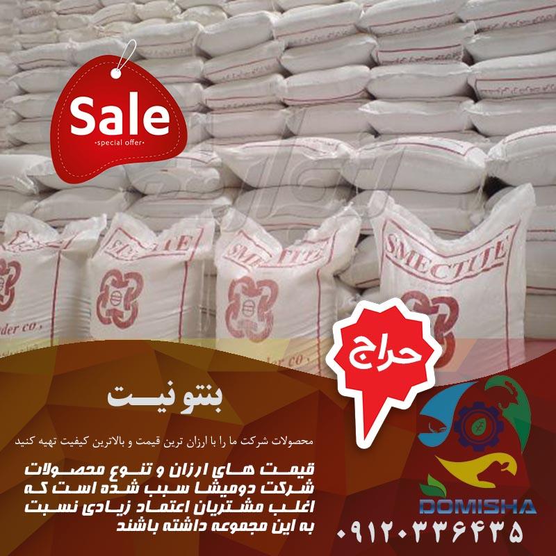 صادرات بنتونیت به عراق با قیمت رقابتی