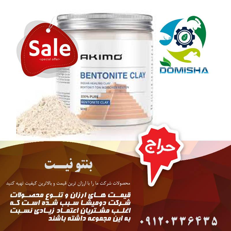 خرید و فروش انواع بنتونیت فعال