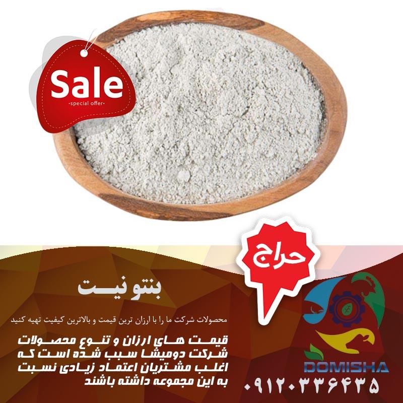 فروش عمده بنتونیت سدیک با قیمت ارزان