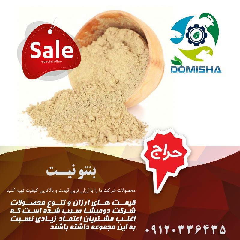خرید عمده انواع بنتونیت ایران