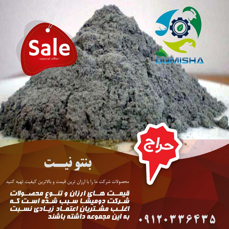 خرید عمده انواع بنتونیت عمران به قیمت کارخانه