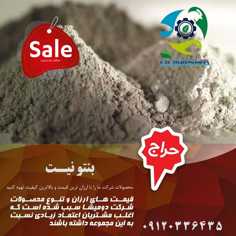 فروش عمده انواع بنتونیت زیر قیمت بازار